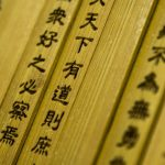 Confucianism Analects