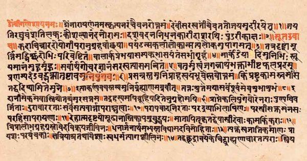 Bhavishya Puran Of Hindus |  All about The Bhavishya Purana